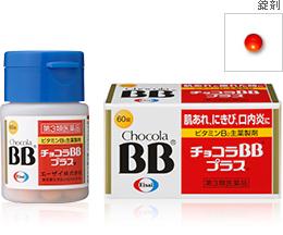 ニキビ跡の赤みを治す薬|チョコラBBプラス