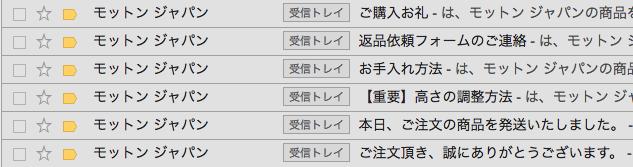 モットンジャパンメール