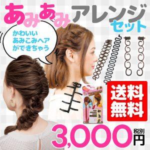 お宮参りママ髪型|ヘアアレンジセット