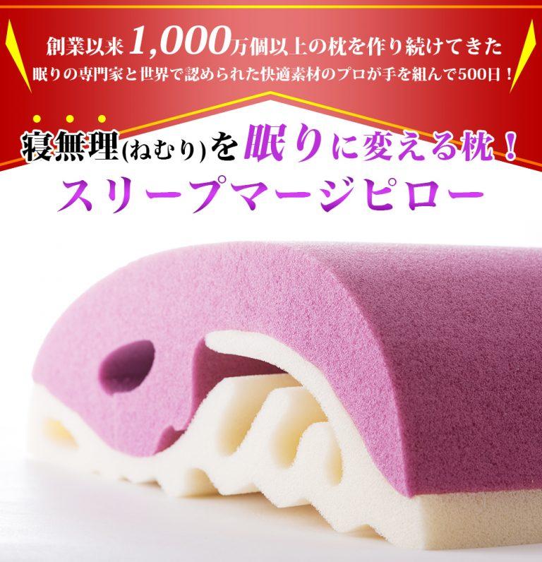 スリープマージピロー枕