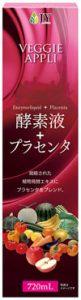 市販の酵素ドリンク|ベジアプリ酵素液+プラセンタ