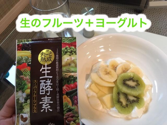 丸ごと熟成生酵素 フルーツヨーグルト
