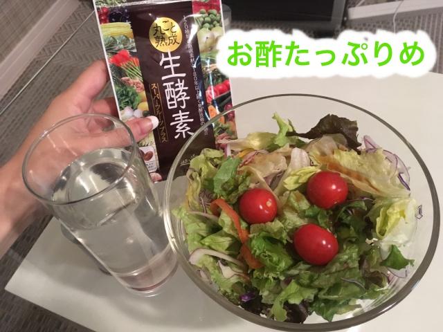 丸ごと熟成生酵素サプリ サラダ