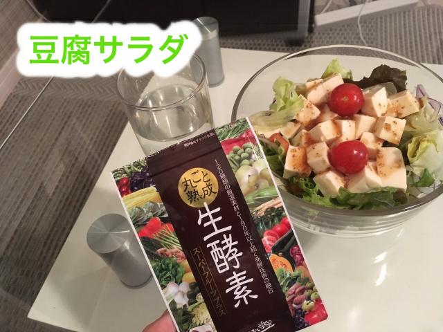丸ごと熟成生酵素 豆腐サラダ