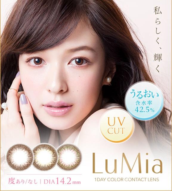 目を大きくするメイク|LuMia(ルミア)