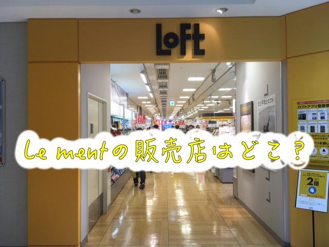 ルメントシャンプー口コミ|販売店