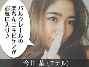 パルクレール美容液の口コミ|今井華