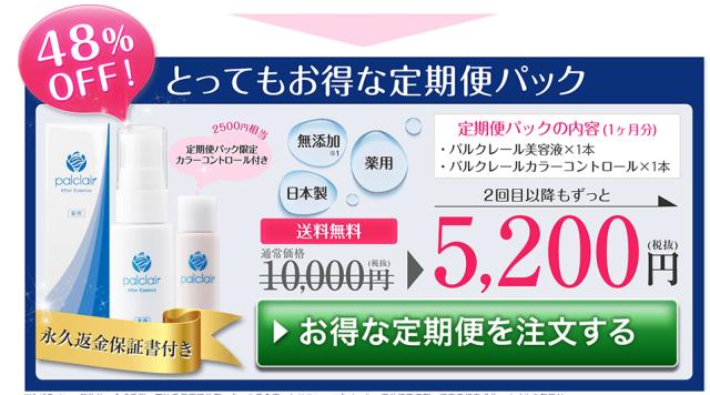 パルクレール美容液の口コミ|公式サイトからの購入がおすすめ