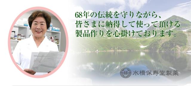 水橋保寿堂製薬【エマルジョンリムーバー】の魅力