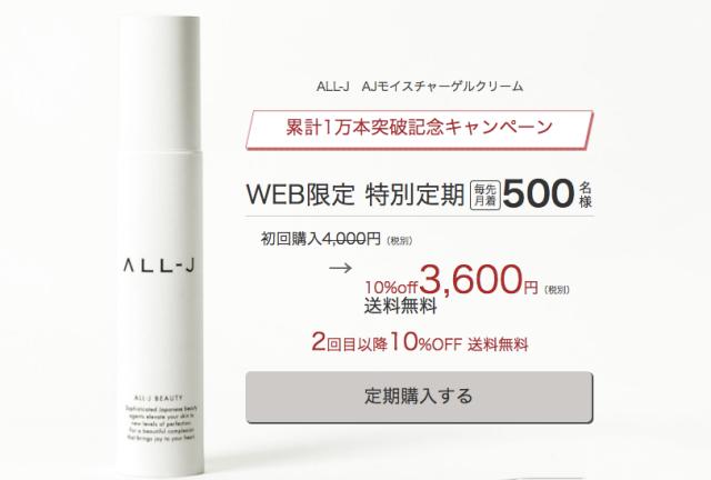 ALL-J公式サイト