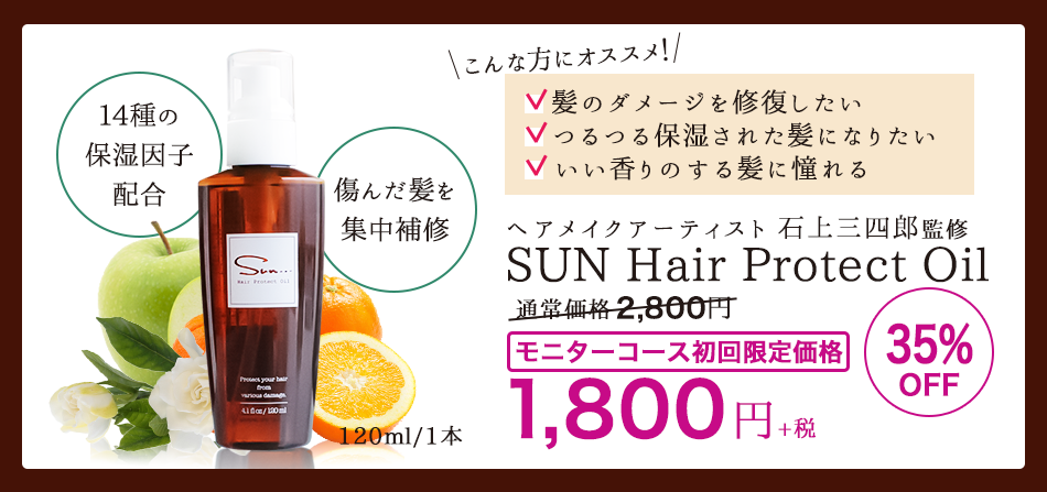 SUNヘアプロテクトオイルを最安値で購入するなら公式サイトから!