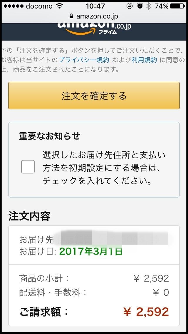 ルメントシャンプーはどこが安い|Amazon料金