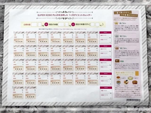 スーパー酵素プラス|ダイエットカレンダー!