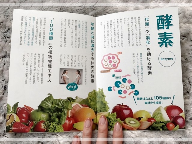 スーパー酵素プラス|SUPER KOSO PLUS読本