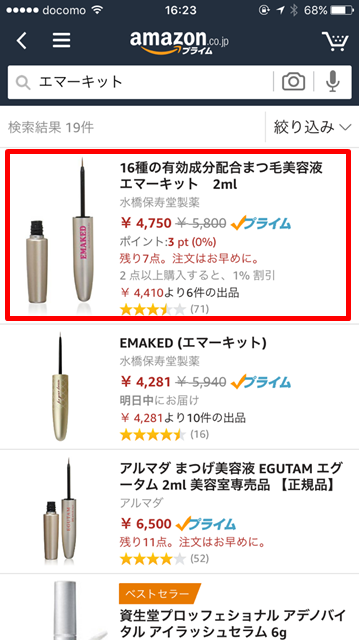 エマーキットの販売店|Amazon