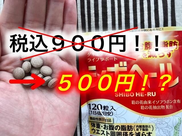シボヘールが500円で買えることもある!?
