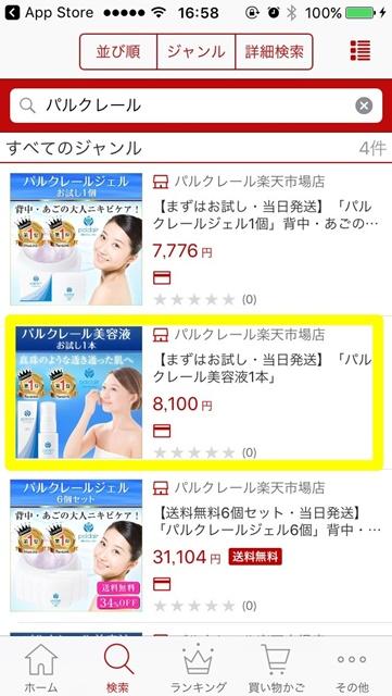 パルクレール美容液を買うなら市販ではなくネット通販