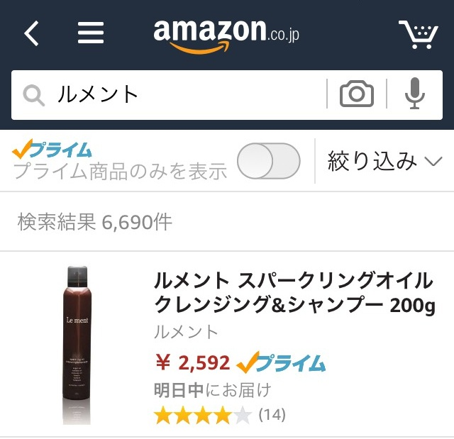 ルメント炭酸シャンプーはamazonで買える?最安値で買う方法
