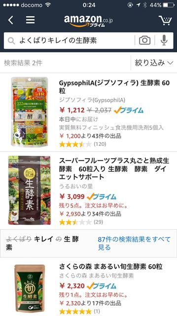 よくばりキレイの生酵素|Amazon