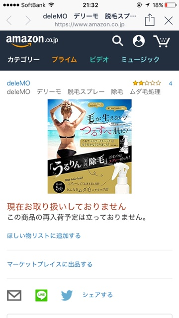 デリーモ|Amazon