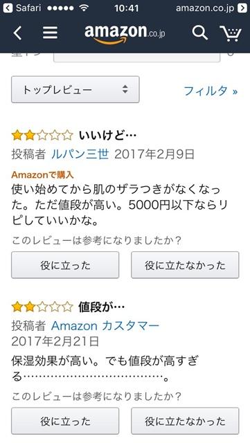 パルクレールの評判|Amazonのレビューは?