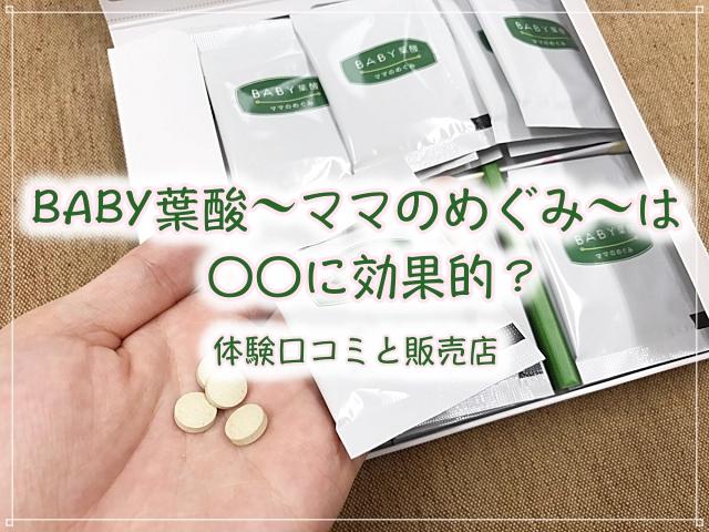 BABY葉酸〜ママのめぐみ〜は〇〇に効果的?体験口コミと販売店