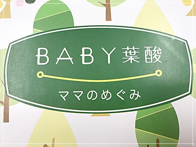 BABY葉酸〜ママのめぐみ〜を飲む私の授乳期レビュー