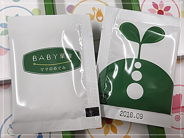 BABY葉酸|飲みやすい小さめのサプリ