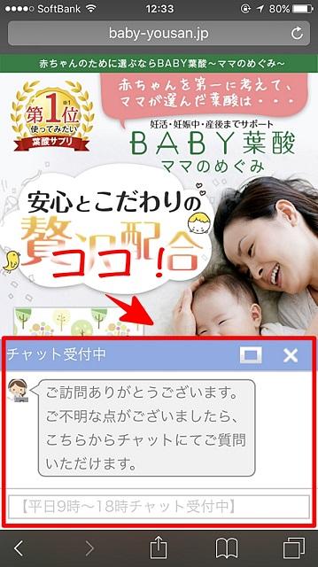 BABY葉酸|チャット