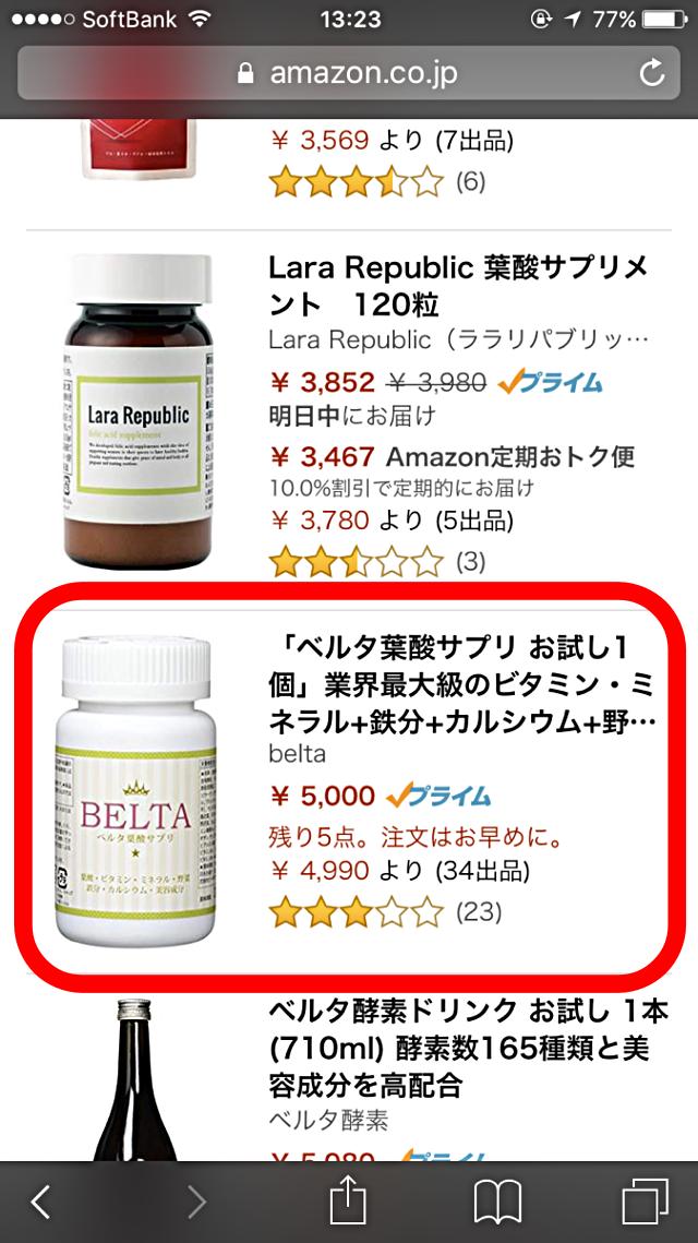 ベルタ葉酸サプリをAmazonで買う場合