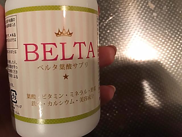 ベルタ葉酸サプリの見た目