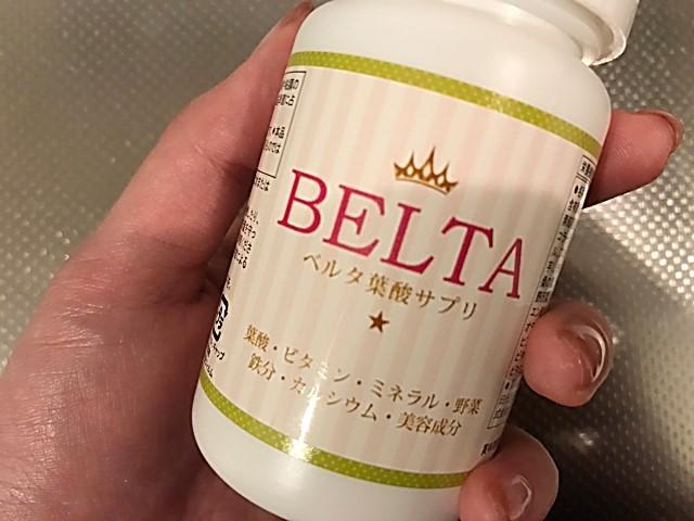 ベルタ葉酸サプリ|さいごに
