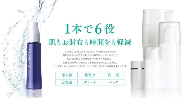 コンシダーマル|1本6役基礎化粧品