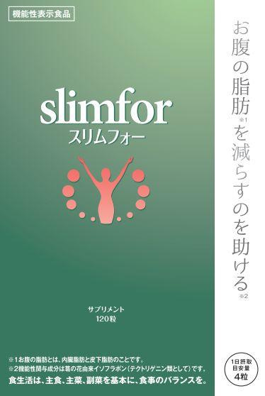 内臓脂肪サプリおすすめランキング|シボヘール|スリムフォー
