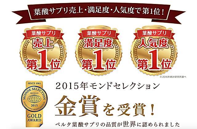 ベルタ葉酸サプリ|モンドセレクション金賞・楽天1位受賞