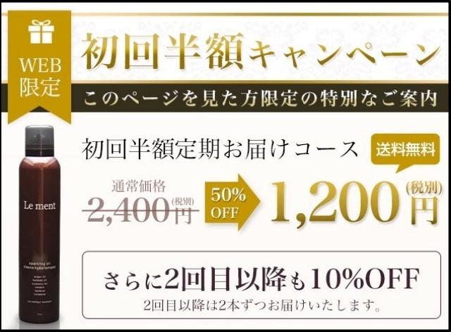 【最安値】amazonよりもルメント炭酸シャンプー公式サイトが安い!