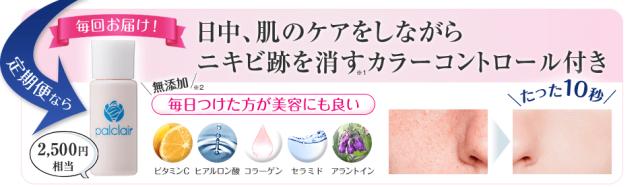 パルクレール美容液の値段|カラーコントロール