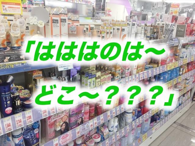 【はははのは】販売店舗