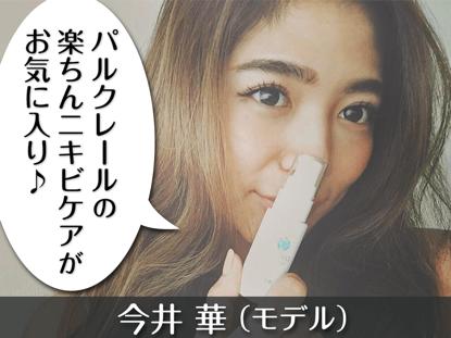 パルクレール美容液の評判|今井