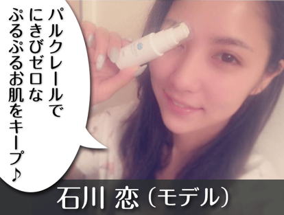パルクレール美容液の評判|石川