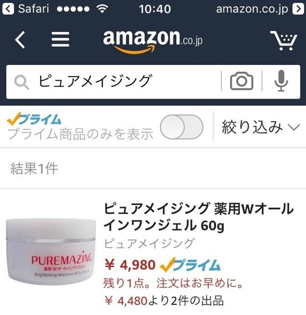 ピュアメイジング|Amazonはちょっと安い