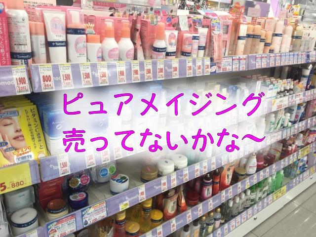 ピュアメイジングは薬局や市販で買える?