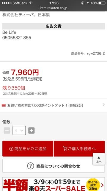 楽天|2個で8,596円