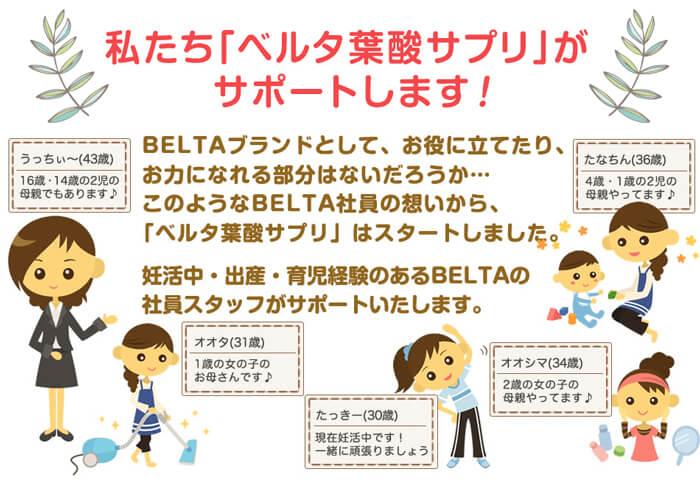 妊活〜育児経験のあるママ社員が電話サポート!