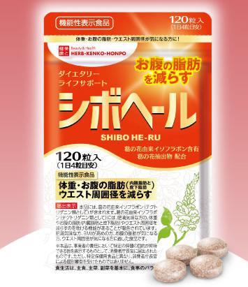 内臓脂肪サプリおすすめランキング|シボヘール