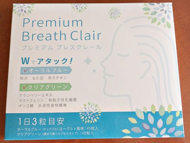 プレミアムブレスクレール口コミ体験レビュー|口臭に効果なし?