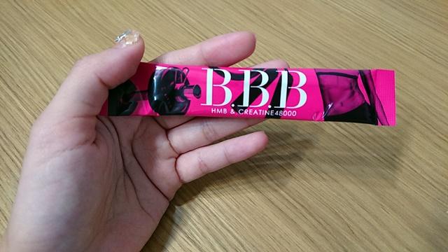 BBB(トリプルビー)は効果なし?1カ月の口コミ体験で徹底検証