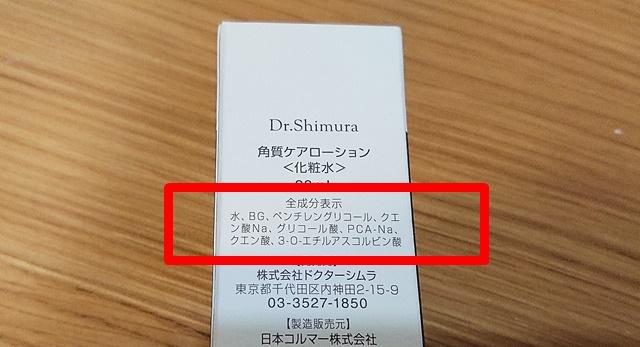 ドクターシムラ角質ケアローションの口コミ|効果なし?2週間体験談