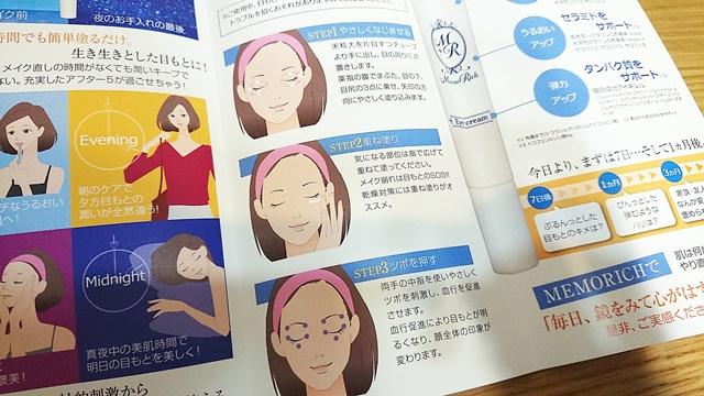 メモリッチの口コミ評価|目元の乾燥・しわに効果なし?1ヶ月体験談