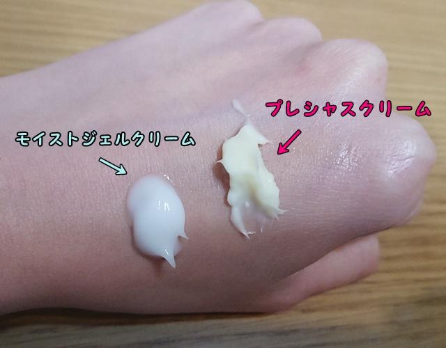 ルルルンプレシャスクリーム口コミ【効果や使い方】1ヶ月体験ブログ